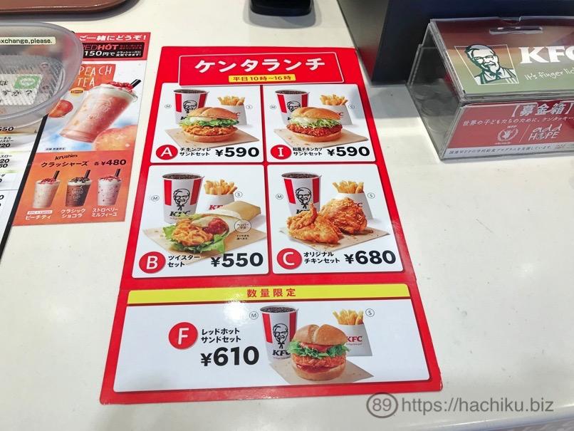 KFC redhotsand 4