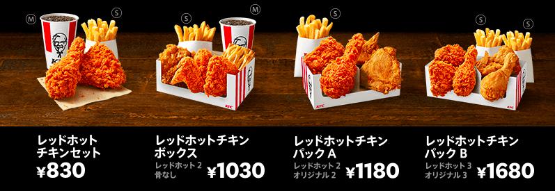 KFC redhotsand lineup