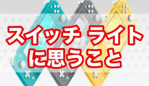 【Nintendo Switch Lite】スイッチの独創性を排除したスイッチライトに思うこと