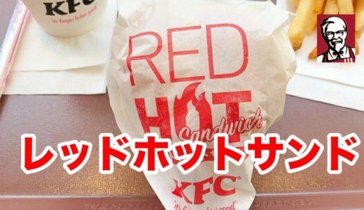 【KFC】レッドホットサンドがケンタランチ参戦!復活の辛いチキンで夏をアツくする!
