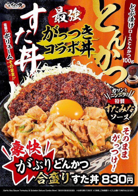 Sutadon tonkatsu koshiki