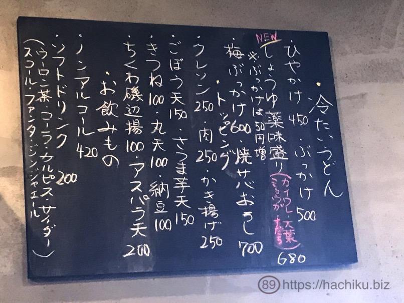 Koyanagi 19