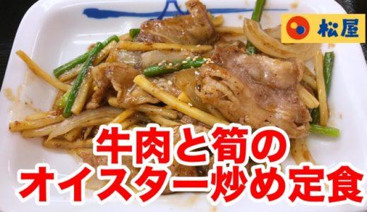 【松屋】牛肉と筍のオイスター炒め定食 たっぷり入ったニンニクの芽の食感を楽しめ!