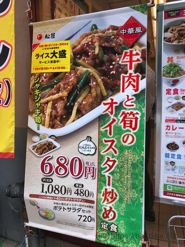 Matsuya gyutake itame 1