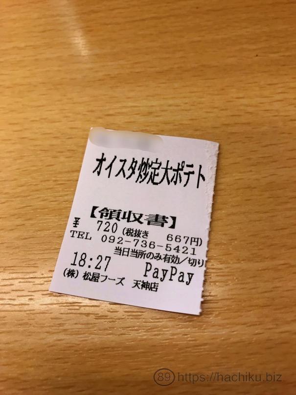 Matsuya gyutake itame 2
