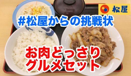 【松屋】「お肉どっさりグルメセット」は20年越しの松屋からの挑戦状は、完食余裕でした!