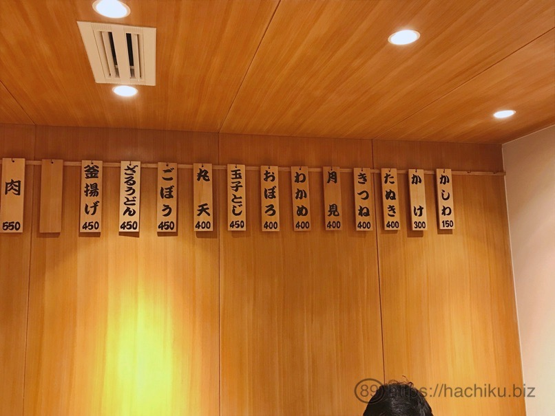 Udon taira 17