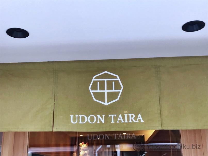 Udon taira 3