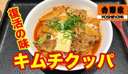 【吉野家】旨辛のキムチクッパが復活! 高い完成度で牛丼屋のレベルじゃねぇ〜〜!