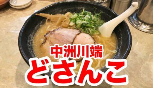 【博多川端どさんこ】博多っこ熱烈支持の「みそラーメン」はあっさり味 名物「半チャーハン」と一緒に味わえ!