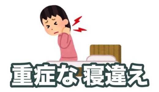 【物理】クビが回らず、ブログに向かえない苦悩を語りたい!