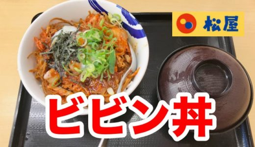 【松屋】王者の凱旋「復活ビビン丼」甘辛コチュジャンとたっぷりキムチに再会せよ!