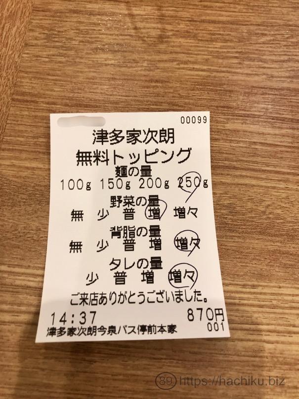 Tsutaya jiro 10