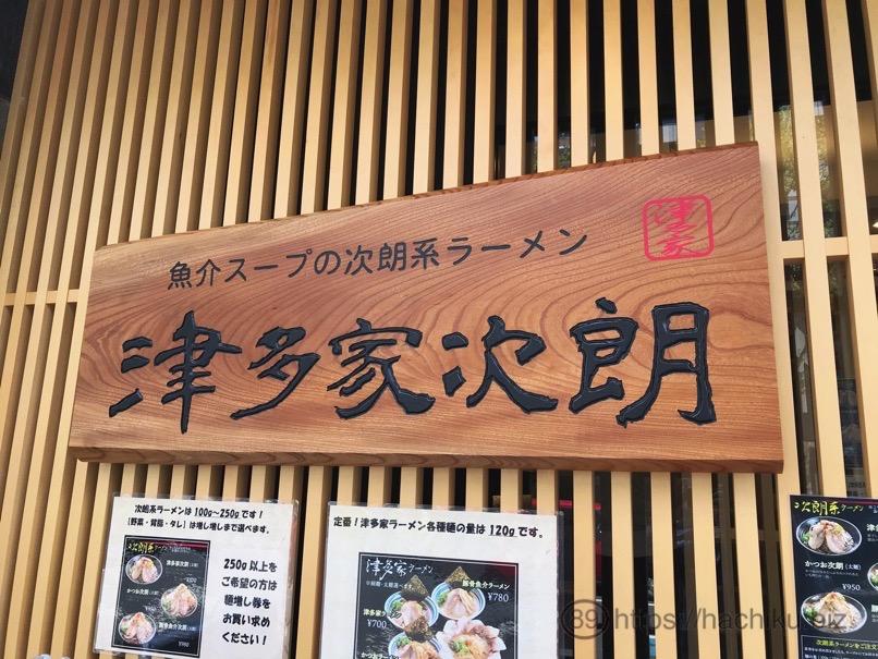 Tsutaya jiro 7