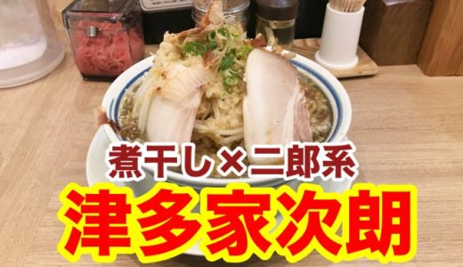 (閉店)【津多家次朗】煮干し風味ガツンの二郎系ラーメン ワイ思い入れある味に再会する。