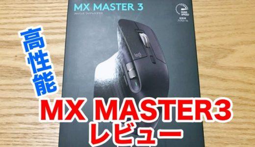 【MX MASTER3レビュー】アプリ操る全能感を得られる俺TUEEE仕様マウス 大先生なら買うよな!