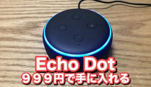 Echo DotとAmazon Music Unlimited 1か月分999円の投げ売り価格に飛びつくしかないだろ!