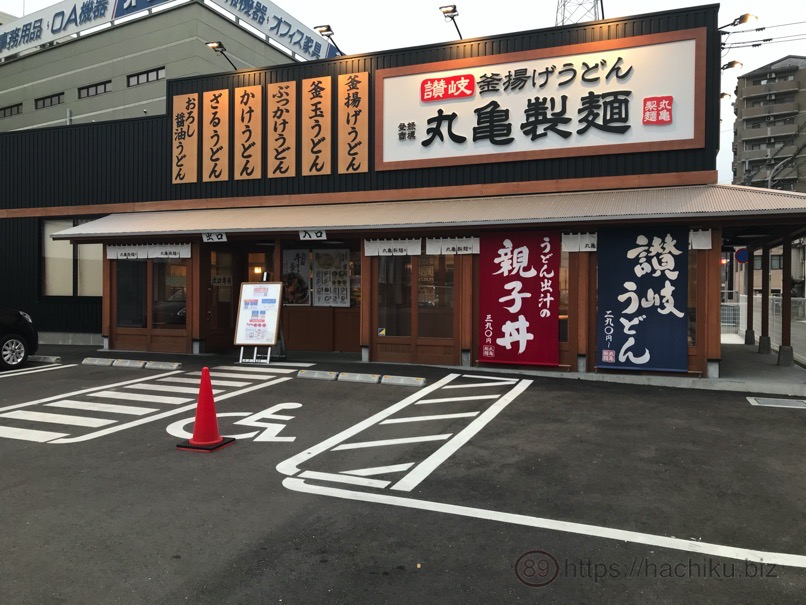 Maru gyusukitama 1