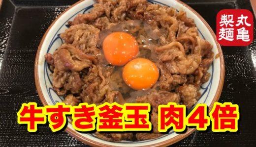 【丸亀製麺】牛すき釜玉 割り下が染みこんだ牛肉4倍をガッツリほおばる幸せ!