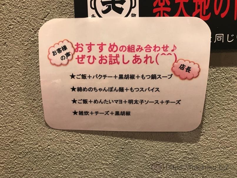 Shintenchi nishi 18