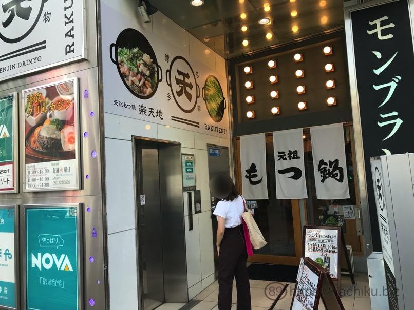 Shintenchi nishi 48