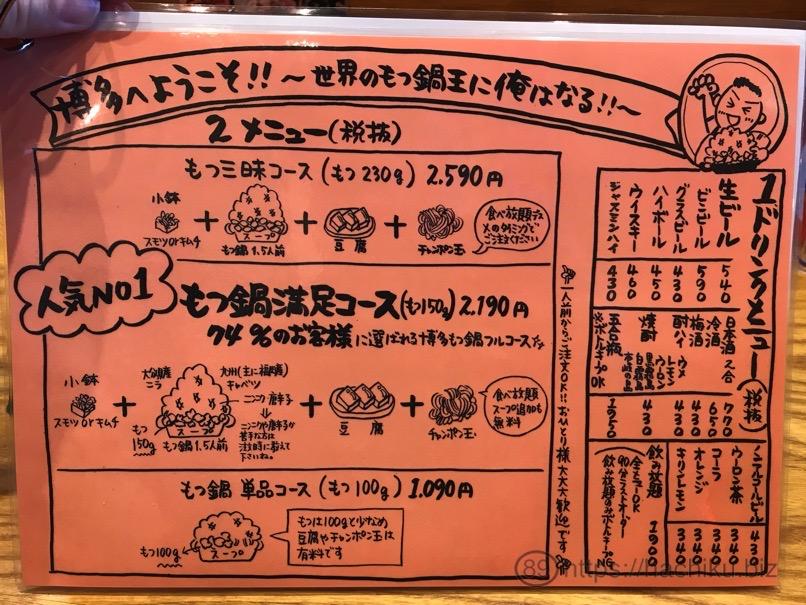 Shintenchi nishi 6