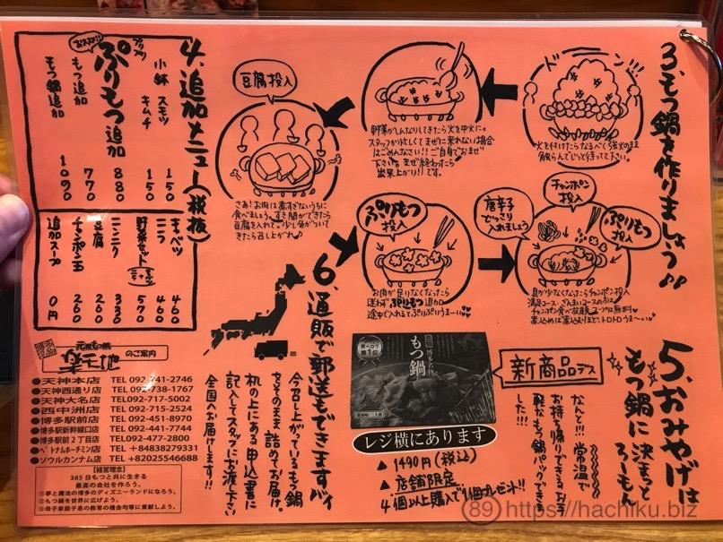 Shintenchi nishi 8