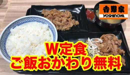 【吉野家】牛皿と好きな1品を選べるW定食 ご飯おかわりも付いて満腹セットキタ〜〜!