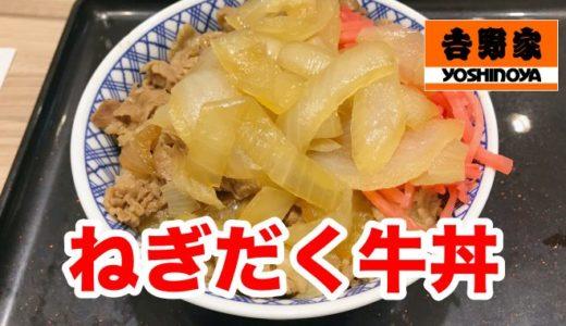【吉野家】築地店発祥の「ねぎだく牛丼」が全国展開!どっさり玉ネギで血液サラサラだ!