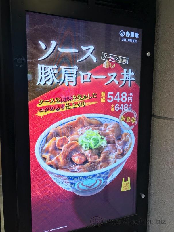 Yoshinoya sauce pork 2