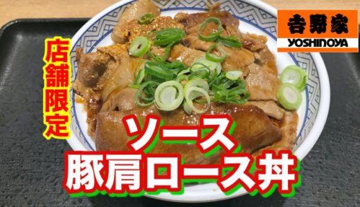 【吉野家】店舗限定「ソース豚肩ロース丼」ニンニク香るウスターソースを焼き付けた豚ロースの固さにワイ涙する。