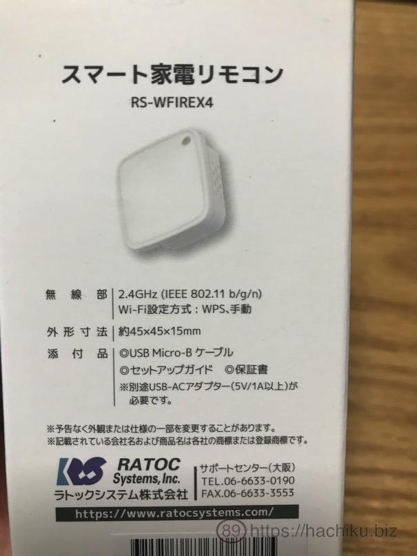 Ratc ir remote 4