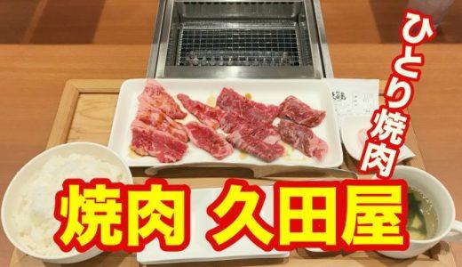 【焼肉久田屋】老舗精肉店が仕掛ける「ひとり焼肉店」気軽にわがままに肉を焼き育てろ!