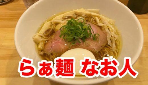 【らぁ麺 なお人】こってり醤油らぁ麺に全粒粉の麺が美味! 心震わす一杯に出会いました!