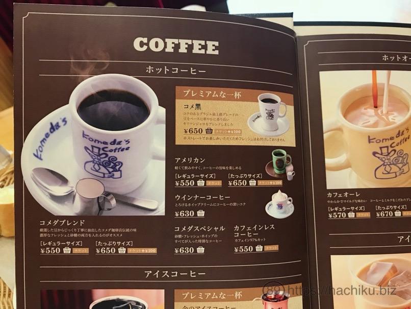 コメダ珈琲店 コーヒー メニュー