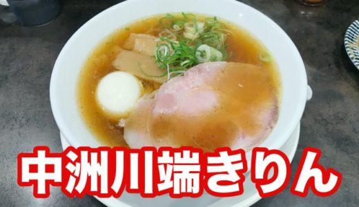 【中洲川端きりん】大判レアチャーが贅沢に乗った醤油ラーメンを頂きました!