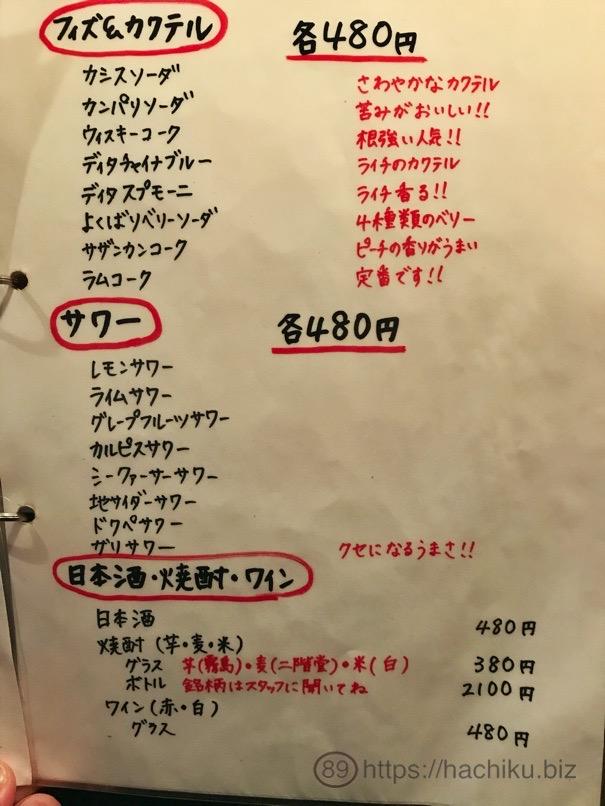 Shitamachiya 11