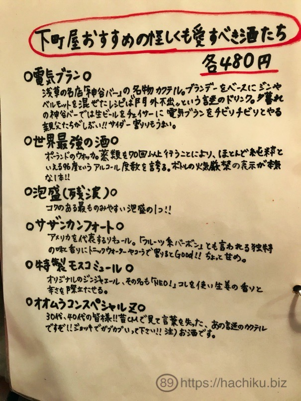 Shitamachiya 12
