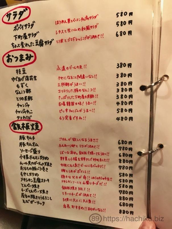 Shitamachiya 6