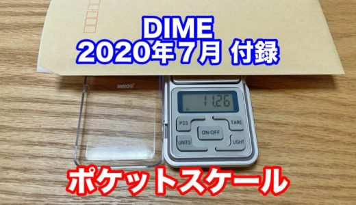 DIME(ダイム) 2020年7月号付録 精密計量器「ポケットスケール」が超便利!役立つ3つの機能を説明するぞ!