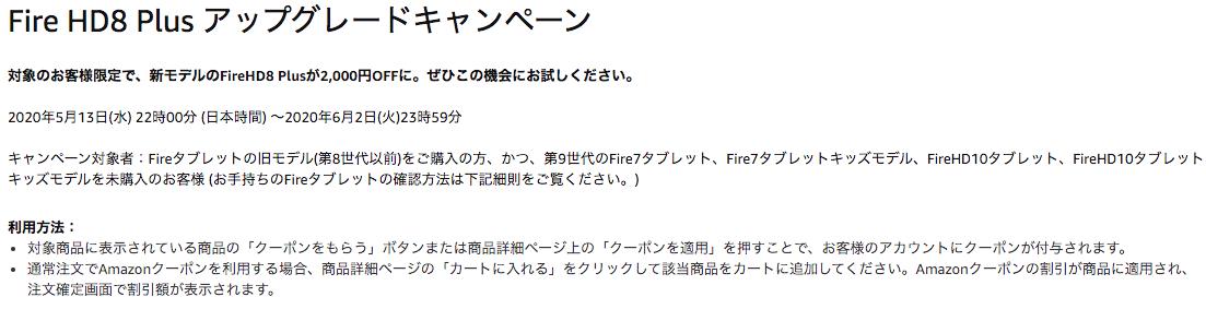 FireHD8 SC2