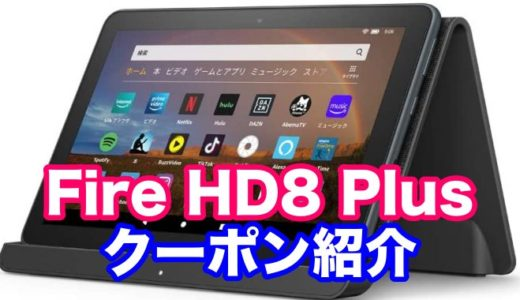 【Fire HD 8 Plus】旧モデルのユーザーへ2000円引きクーポン配布中!しかも購入者にはKindle unlimited2ヶ月無料!!