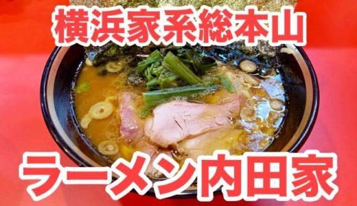 【ラーメン内田家】横浜家系総本山が福岡上陸! 本場の豚骨醤油ラーメンにチャレンジだ!