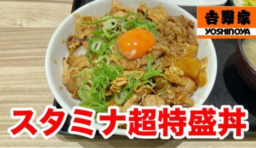 【吉野家】スタミナ超特盛丼 1700kcal超えのガーリック&牛豚鶏肉の破壊力に挑戦せよ!