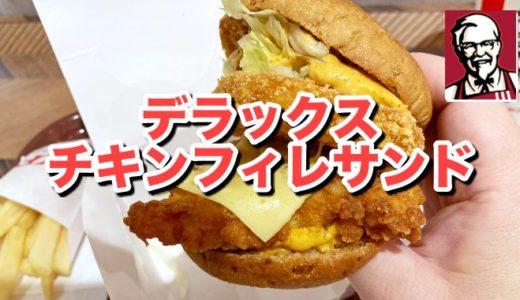 【KFC】デラックスチキンフィレサンドはケンタ50周年の味の玉手箱や〜〜カリカリ二重奏を味わうべし!