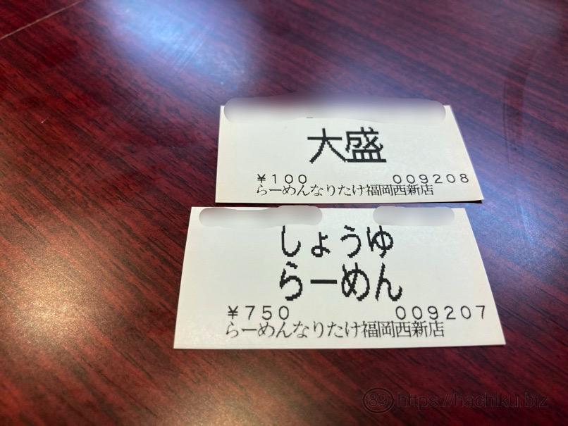 Naritake 10