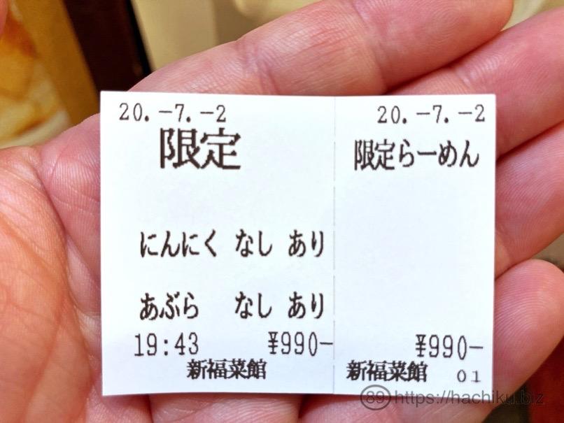 Shinpuku gentei 9