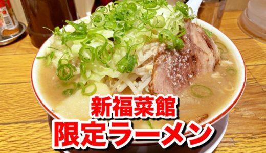 【新福菜館】老舗の暴挙!新福の二郎系ラーメンは黒い醤油スープはそのままに「圧倒的めん量」でぶん殴るスタイル!