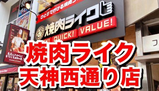 【焼肉ライク 天神西通り店】最速提供&ごはんおかわり無料!高コスパひとり焼肉の聖地だ!