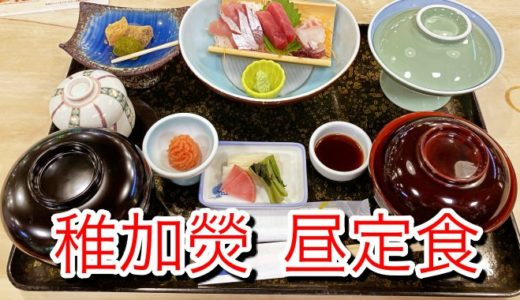 【稚加熒(ちかえ)】老舗料亭の名物ランチが明太子食べ放題そのままに復活!